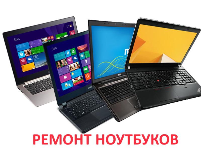 Ремонт и обслуживание ноутбуков